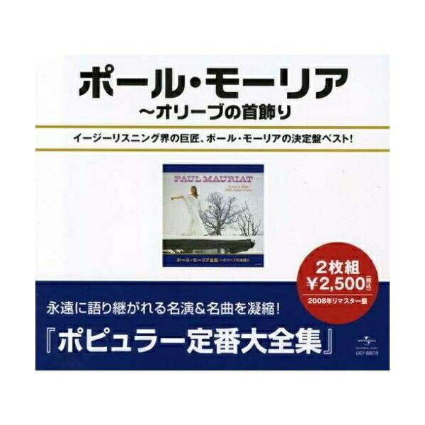 ポール・モーリア全集〜オリーヴの首飾り/ポール・モーリア(CD)