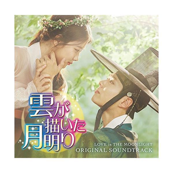 雲が描いた月明り〜オリジナル サウンドトラック / サントラ (CD)