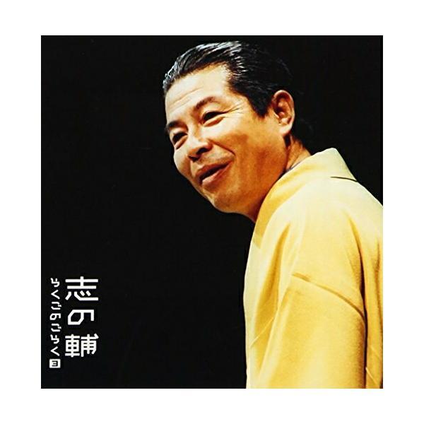 志の輔らくごのごらく(3)「みどりの窓口」「しじみ売り」—「朝日名人会」ライヴシ.. / 立川志の輔 (CD)