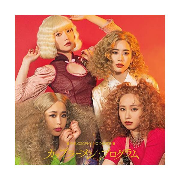 カップラーメン・プログラム(初回生産限定盤B)(DVD付) / フィロソフィーのダンス (CD)