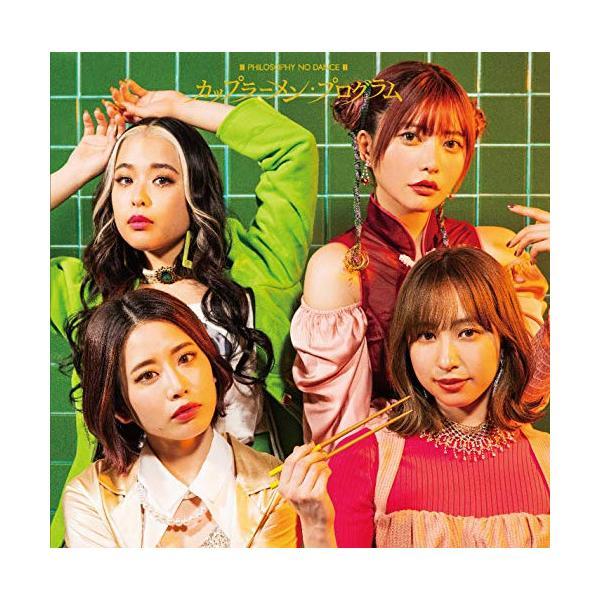 カップラーメン・プログラム / フィロソフィーのダンス (CD)