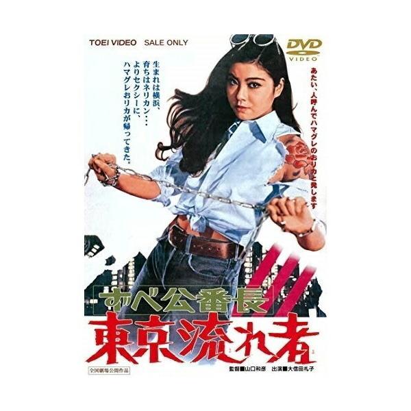 ずべ公番長東京流れ者/大信田礼子(DVD)