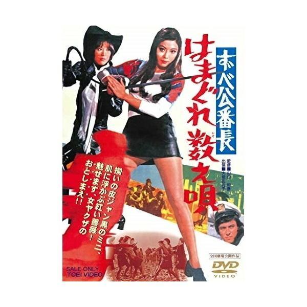 ずべ公番長はまぐれ数え唄/大信田礼子(DVD)