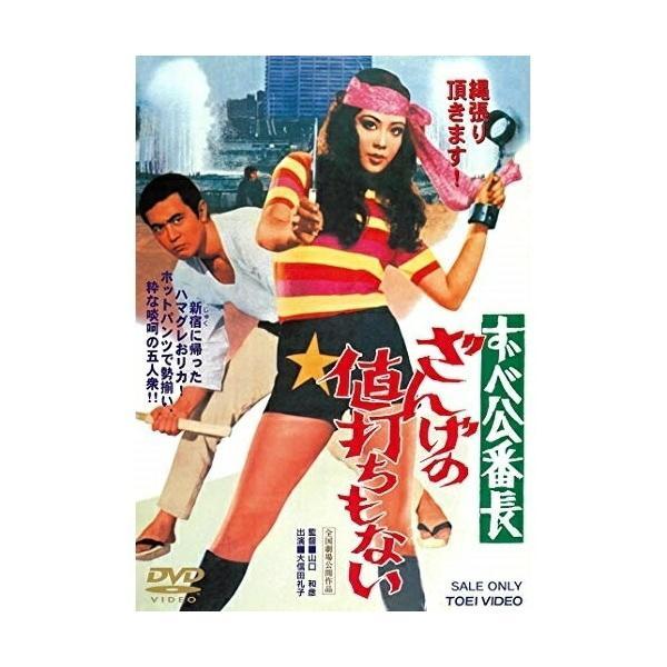 ずべ公番長ざんげの値打ちもない/大信田礼子(DVD)