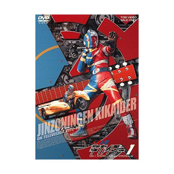 人造人間キカイダーVOL.1/キカイダー(DVD)