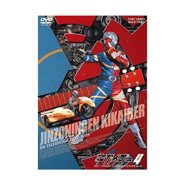 人造人間キカイダーVOL.4<完>/キカイダー(DVD)