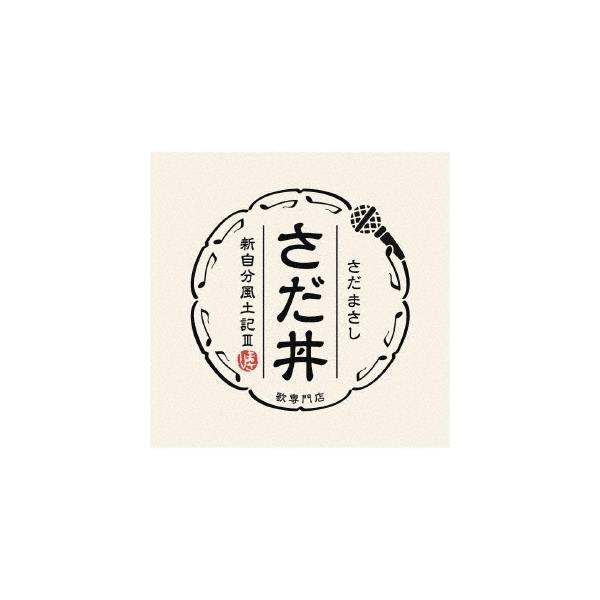 さだ丼〜新自分風土記III〜/さだまさし(CD)