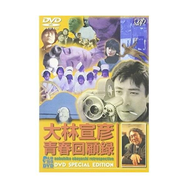 大林宣彦青春回顧録DVDSPECIALEDITION/オムニバス(DVD)