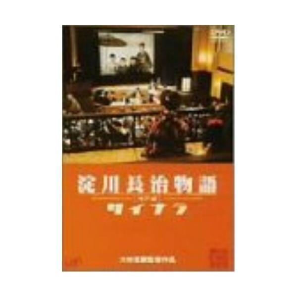 大林宣彦DVDコレクション淀川長治物語神戸編〜サイナラ〜/厚木拓郎(DVD)