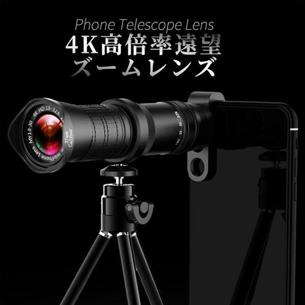 望遠レンズ スマホカメラレンズ スマホ望遠レンズ 最大30倍  最小18倍 倍率調整 スマホケース付き 三脚付き 軽量 宅急便|vaniastore