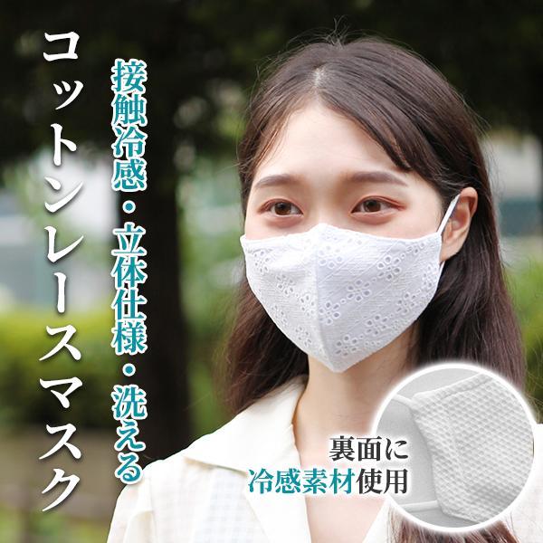 レース マスク コットン 【楽天市場】【あす楽】 コットン