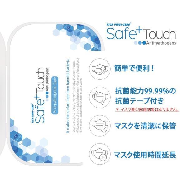 HANSMARE 抗菌 マスクケース 持ち運び ハード 抗菌テープ付き 携帯 マスクポーチ 携帯用 インフルエンザ 花粉  おしゃれ シンプル ウイルス対策 ネコポス|vaniastore|02