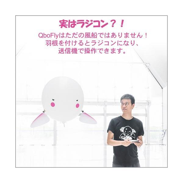 ラジコン ドローン 風船 「QboFly」H80 送信機付き パーティー イベント景品 子供 おもちゃ プレゼント ゆうパック|vaniastore|02