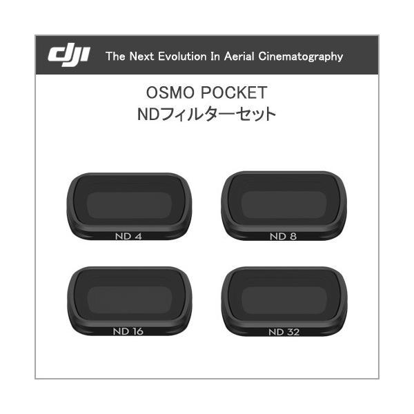 Osmo Pocket オスモ ポケット アクセサリー NDフィルターセット  Part 7 ND Filters Set ND4/8/16/32 DJI認定ストア 定形外