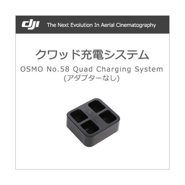 Dji Osmo クワッド充電システム アダプターなし Part58 専用充電器 ゆうパック Osm032