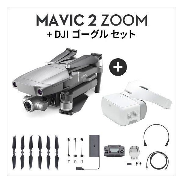 DJI Mavic 2 Zoom + DJI Goggles ゴーグル セット ドローン GPS カメラ付き Mavic 2 Zoom ズーム機能 賠償保険付き DJI認定ストア 宅急便|vaniastore