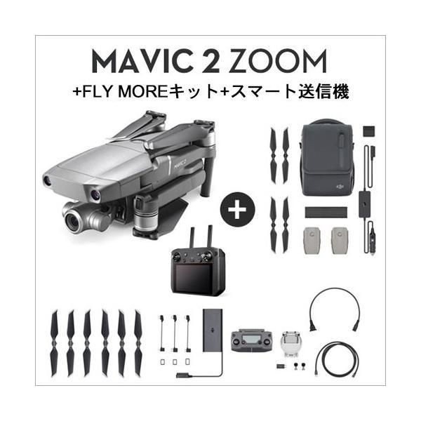 DJI Mavic 2 ZOOM + Fly Moreキット + スマート送信機セット ドローン SDカード付き 予備バッテリー 充電ハブ 予備プロペラ 賠償保険付き DJI認定ストア 宅配便|vaniastore