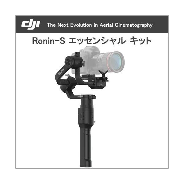 Ronin-S エッセンシャル キット Essentials Kit 廉価版 本体 3軸カメラ安定化ジンバル オートスタビライズシステム 撮影 宅急便 vaniastore