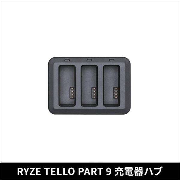 DJI RYZE Tech Tello part 9 バッテリー 充電ハブ 充電器 RYZE Tello Battery Charging Hub 正規品 定形外|vaniastore