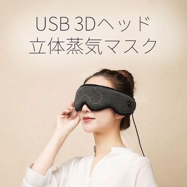 USB アイマスク 3Dヘッド立体蒸気 ホット 繰り返し アイウォーマー 安眠 眼精疲労 目の疲れ 遮光 温熱 目元ケア 温度調整 蒸気 暖かい 洗える 定形外無料|vaniastore