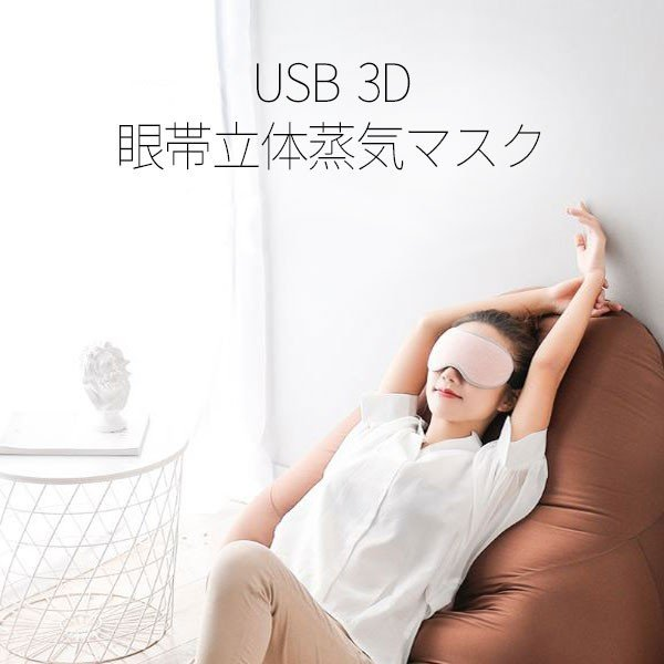 USB 3D立体蒸気アイマスク ホット 繰り返し 安眠 眼精疲労 アイウォーマー 目の疲れ 遮光 温熱 目元ケア 温度調整  蒸気 暖かい 洗える 旅行 定形外無料|vaniastore