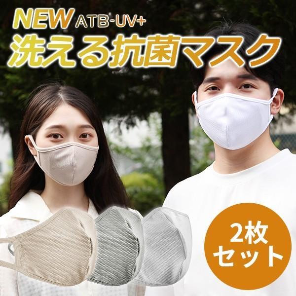 NEW! 洗える抗菌マスク 新バージョン 接触冷感 マスク 洗える 抗菌 黒 白 おしゃれ シンプル ウイルス対策 ネコポス|vaniastore