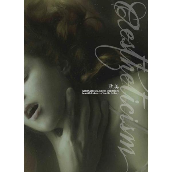 「aestheticism~耽美~」展覧会カタログ vanilla-gallery