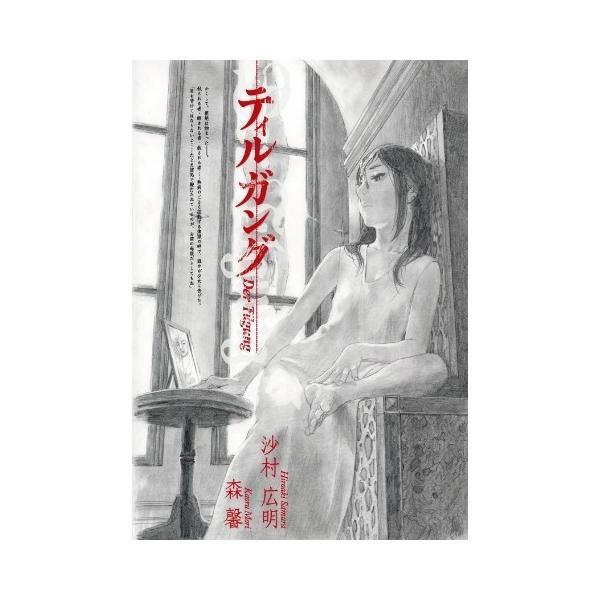 沙村広明HIROAKI SAMURA×森馨KAORU  MORI/『ティルガング』―Der Tilgung―|vanilla-gallery