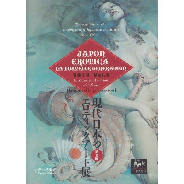 『JAPON EROTICA』第二回 現代日本のエロティックアート展カタログ vanilla-gallery