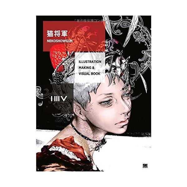 猫将軍 ILLUSTRATION MAKING & VISUAL BOOK  (サイン入り) vanilla-gallery