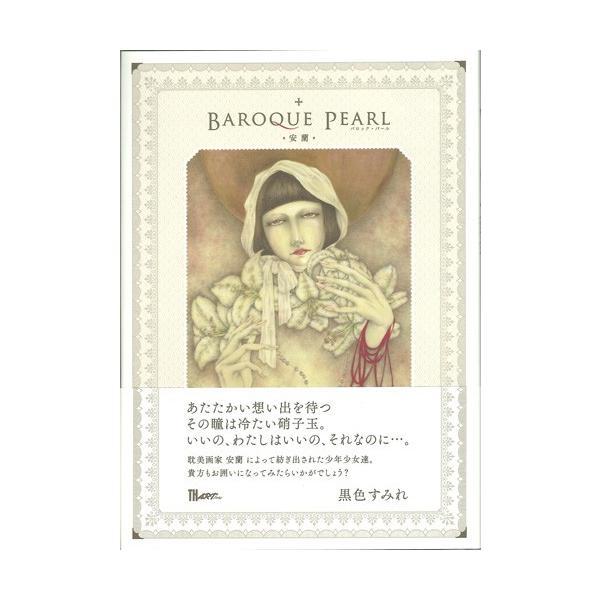 安蘭 画集『BAROQUE PEARL』 ★サイン入り★ vanilla-gallery