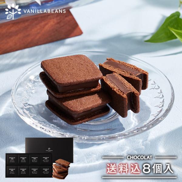 チョコレート スイーツ ギフト 送料込 ショーコラ  8個入  クッキーサンド  詰め合わせ あすつく vanillabeansyokohama