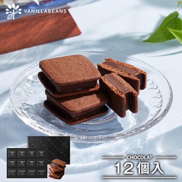 チョコレート スイーツ ギフト ショーコラ 12個入  クッキーサンド  詰め合わせ あすつく|vanillabeansyokohama