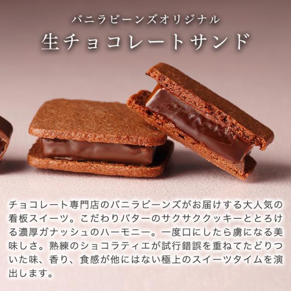 チョコレート スイーツ ギフト ショーコラ 12個入  クッキーサンド  詰め合わせ あすつく|vanillabeansyokohama|10