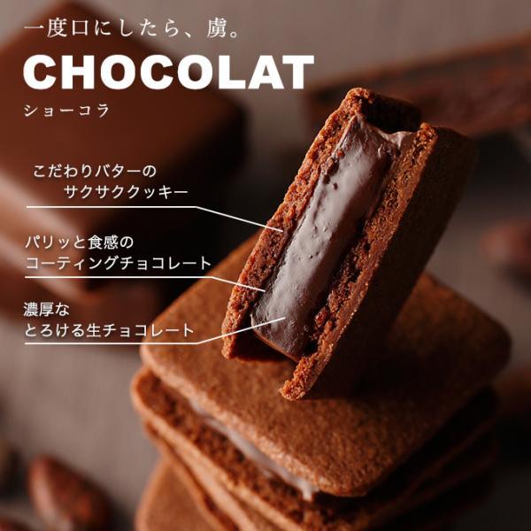 バレンタイン 2020 チョコレート スイーツ ギフト ショーコラ&パリトロ 24個入 クッキーサンド クッキー 詰め合わせ|vanillabeansyokohama|10