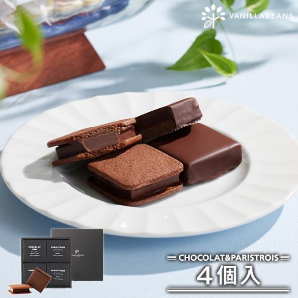 お歳暮 スイーツ ギフト チョコレート ショーコラ&パリトロ 4個入 クッキーサンド あすつく|vanillabeansyokohama