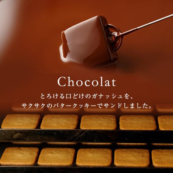 お歳暮 スイーツ ギフト チョコレート ショーコラ&パリトロ 4個入 クッキーサンド あすつく|vanillabeansyokohama|04