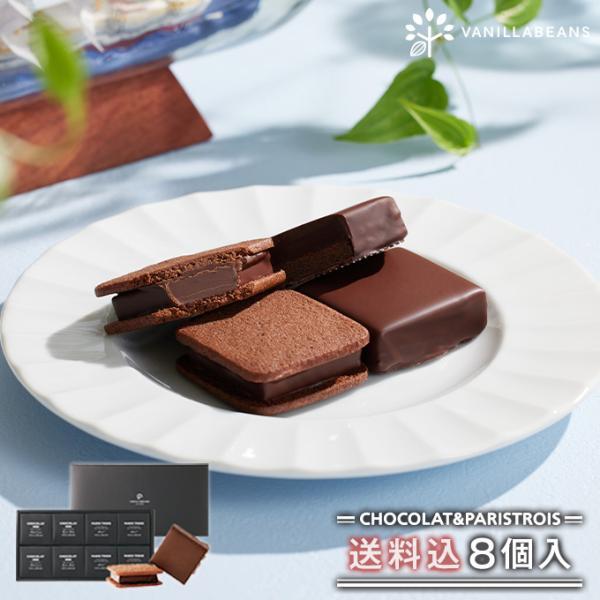 ホワイトデー お返し チョコレート Whiteday 2019 詰め合わせ 洋菓子 ギフト スイーツ 送料無料 送料込 ショーコラ&パリトロ 8個入 あすつく|vanillabeansyokohama