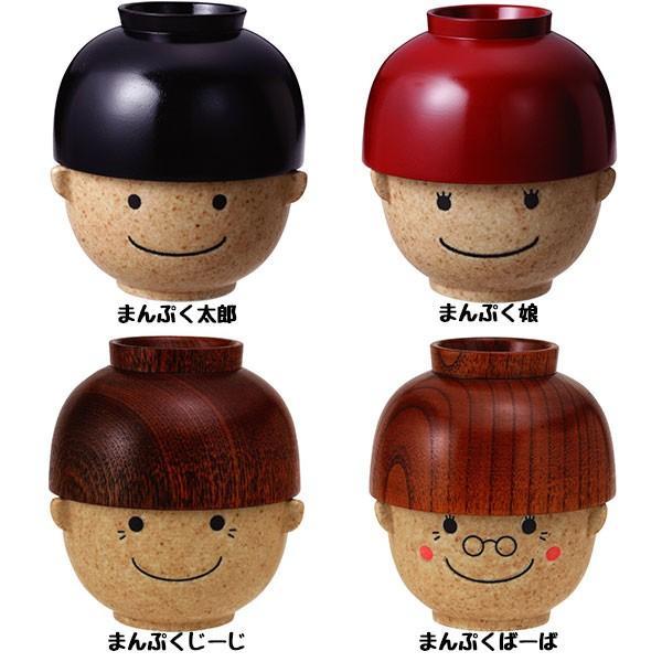 《木椀》 汁椀 茶碗 セット まんぷく 家族 1480/1680 ごはん 味噌汁