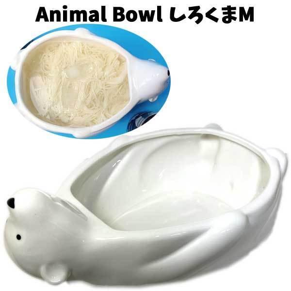 Animal Bowl シロクマ Mサイズ | そうめん皿 そうめん 素麺 皿 食器 鉢 サラダボウル かき氷 ボール 夫婦 家族 ペア 新婚 ギフト プレゼント 誕生日 2500 T80