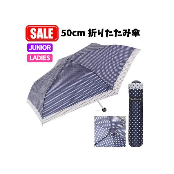 折りたたみ傘子供50cm700女の子可愛い柄