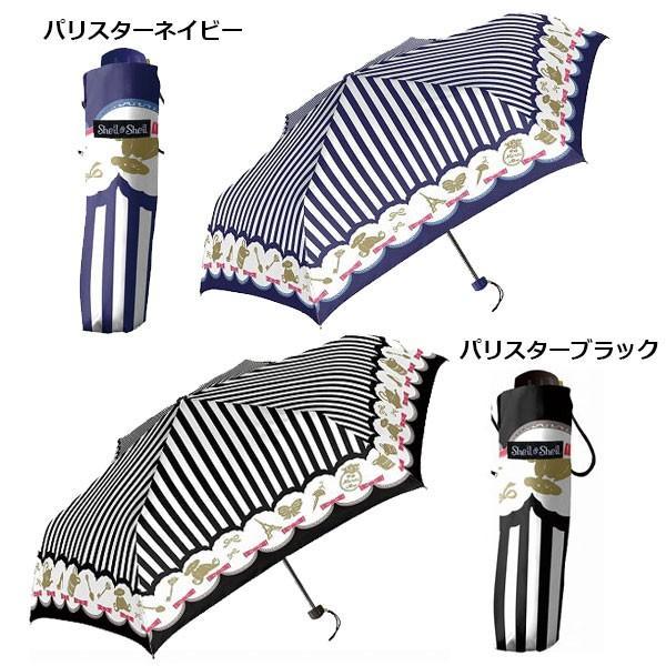 折りたたみ傘 子供 50cm 700 女の子 パリスター 可愛い 紺 黒 水色