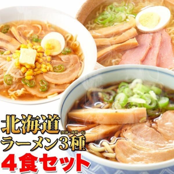 ポイント消化 醤油 味噌 塩 の3種の味 が楽しめる欲張りセット!! 北海道ラーメン 4食 (スープ付き)  送料無料 セール|vape-land