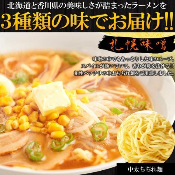 ポイント消化 醤油 味噌 塩 の3種の味 が楽しめる欲張りセット!! 北海道ラーメン 4食 (スープ付き)  送料無料 セール|vape-land|02