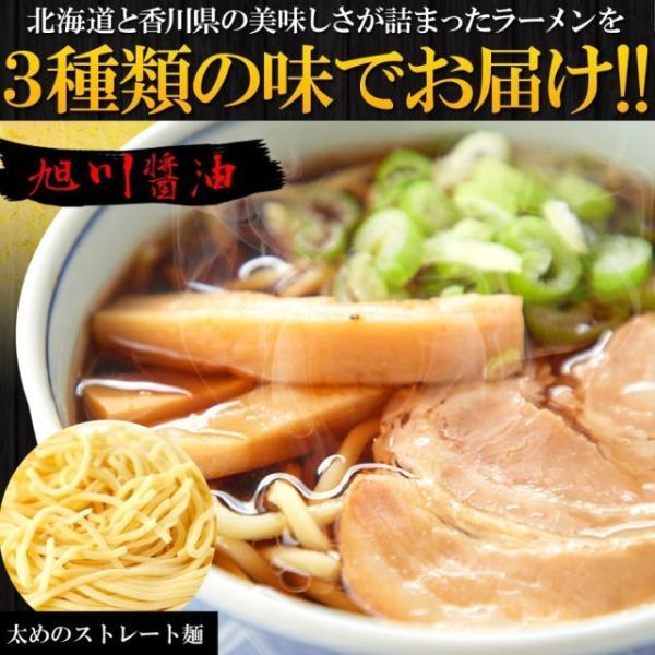ポイント消化 醤油 味噌 塩 の3種の味 が楽しめる欲張りセット!! 北海道ラーメン 4食 (スープ付き)  送料無料 セール|vape-land|03
