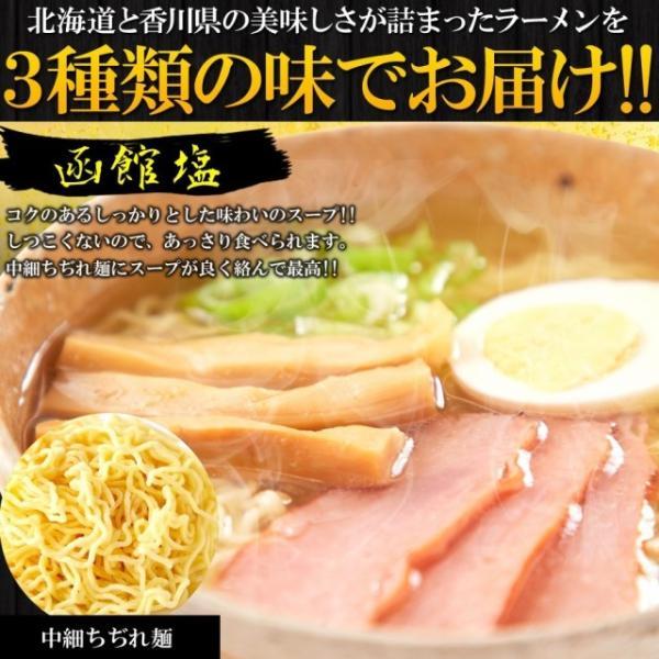 ポイント消化 醤油 味噌 塩 の3種の味 が楽しめる欲張りセット!! 北海道ラーメン 4食 (スープ付き)  送料無料 セール|vape-land|04