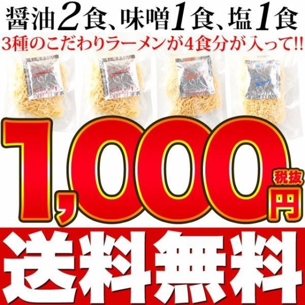 ポイント消化 醤油 味噌 塩 の3種の味 が楽しめる欲張りセット!! 北海道ラーメン 4食 (スープ付き)  送料無料 セール|vape-land|05