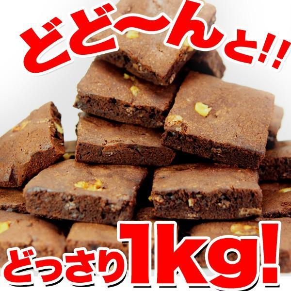 訳ありスイーツ チョコレート 訳あり 高級チョコブラウニーどっさり1kg【即日発送/送料無料/条件一切なし!】|vape-land|03