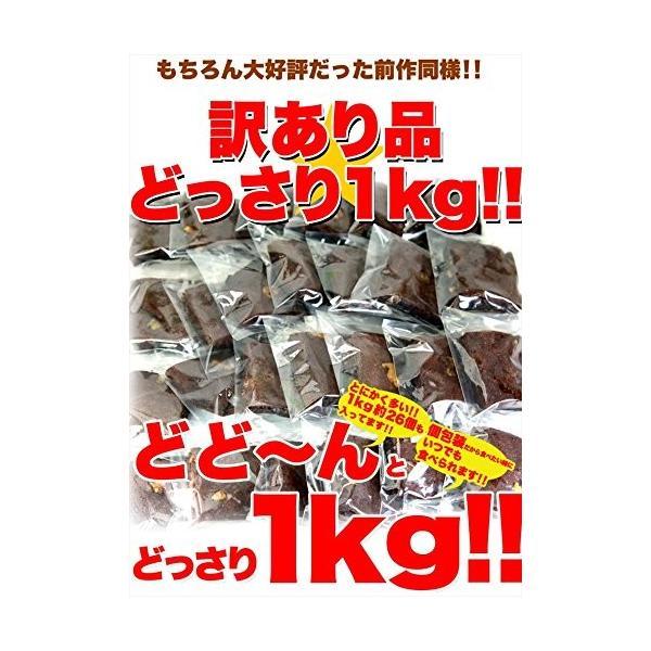 訳ありスイーツ チョコレート 訳あり 高級チョコブラウニーどっさり1kg【即日発送/送料無料/条件一切なし!】|vape-land|06