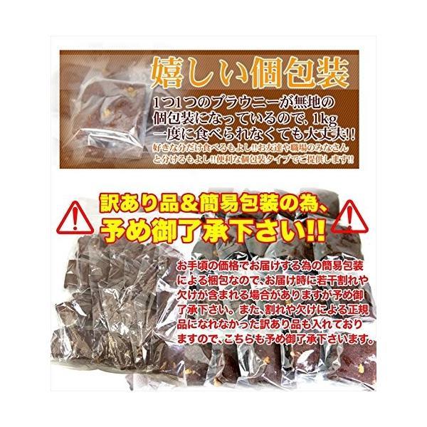 訳ありスイーツ チョコレート 訳あり 高級チョコブラウニーどっさり1kg【即日発送/送料無料/条件一切なし!】|vape-land|10